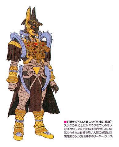 File:Kou(gekiranger)concept.png
