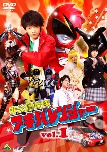 File:Akibaranger DVD Vol 1.jpg