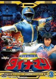 Dynaman DVD Vol 3
