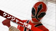 Shinken Red (Super Hero Taihen)