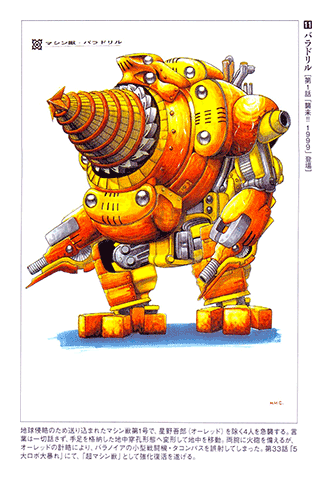 File:Machinebeastbaradrillconceptart.png