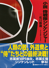 File:Shinkenger Novel.png