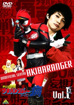 File:AkibarangerS2 DVD Vol 1.jpg
