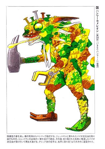 File:Chameleon.png