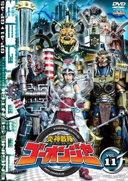 File:Go-Onger DVD Vol 11.jpg