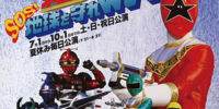 Ohranger Stage Show at Double Hero Korakuen Yuenchi