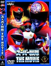 Super Sentai The Movie Vol 2