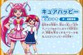 Cure Happy Kiseki no Mahou