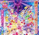 Pretty Cure All Stars: Cantando con todos ♪ ¡El milagro de la magia!