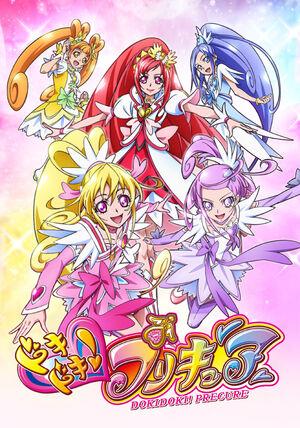 Doki Doki! Pretty Cure Poster 2.jpg