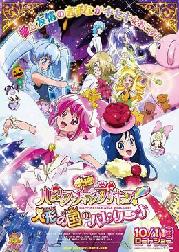 Happiness Charge Precure Poster