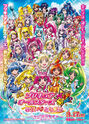 Pretty Cure All Stars New Stage -- Mirai no Tomodachi