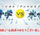 Seigaku vs. Hyotei Gakuen
