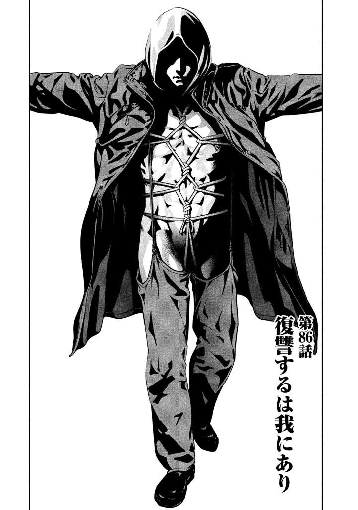 prison school manga  software