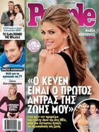 People - March 16, 2014 (Greece)
