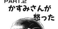 Angry Kasumi Arc