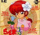 Ranma ½: Toraware no Hanayome