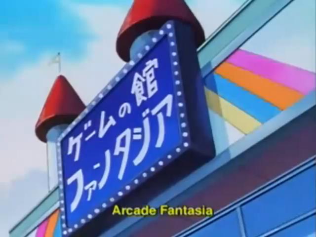 File:Arcade Fantasia.png