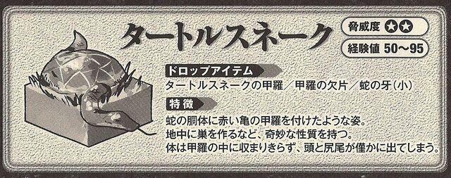 File:Turtle snake fiche jap.jpg
