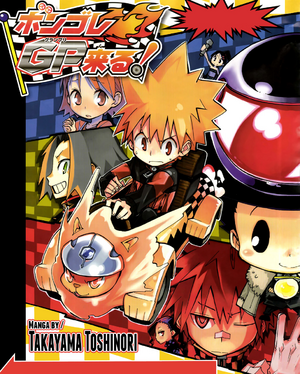 Vongola GP Chapter 1 cover