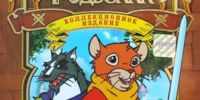 Хроники Рэдволла: Коллекционное издание