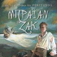 Greek Castaways of the Flying Dutchman Hardcover