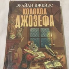 Russian The Bellmaker Hardcover