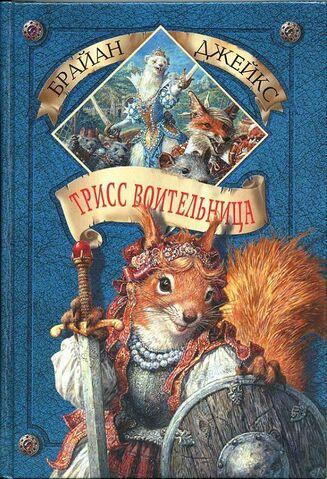 File:Rus-triss.jpg