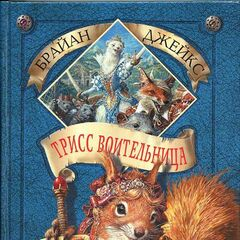 Russian Triss Hardcover