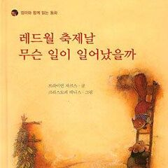 Korean The Great Redwall Feast Hardcover