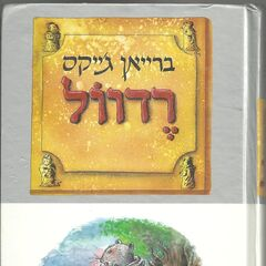 Israel Redwall Hardcover