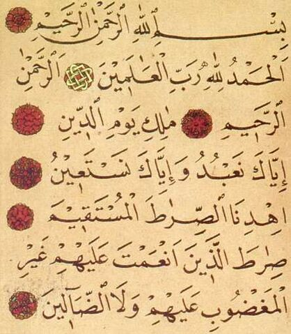 File:FirstSurahKoran (fragment).jpg