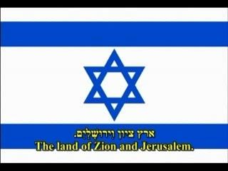 Israeli national anthem