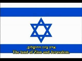 Israeli national anthem