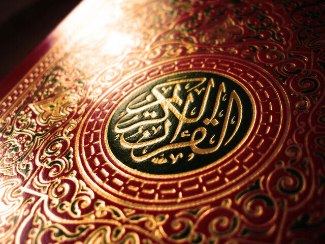 File:Quran cover.jpg