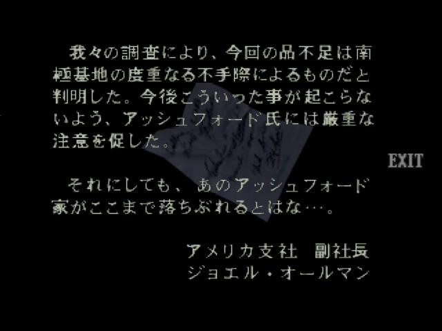 File:RE264JP EX Umbrella Memo 03.png