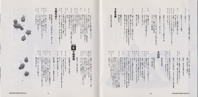 File:Fate of Raccoon City Vol.3 booklet - pages 16 and 17.png