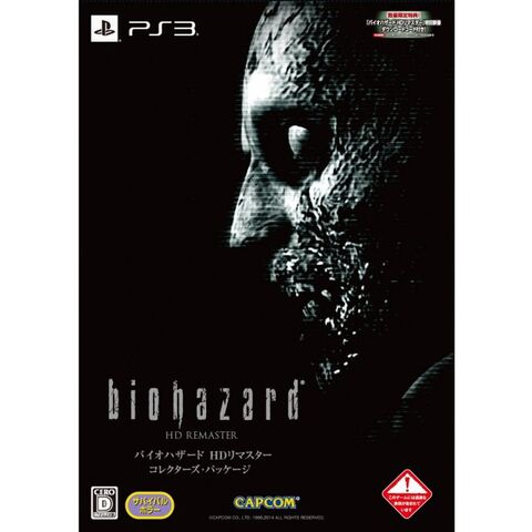 File:Biohazard-hd-remaster-collectors-package-375237.12.jpg