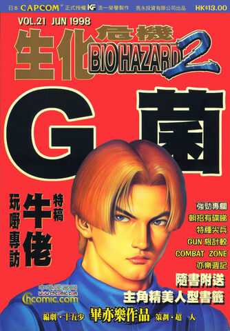 File:BIO HAZARD 2 VOL.21 - front cover.jpg