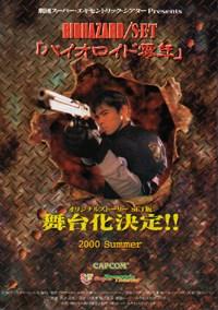 File:Bioroid Year Zero poster.png