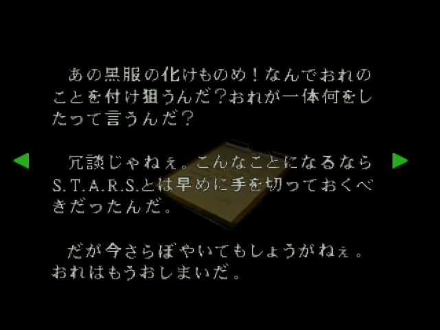 File:RE264JP EX Brad's Note 02.png