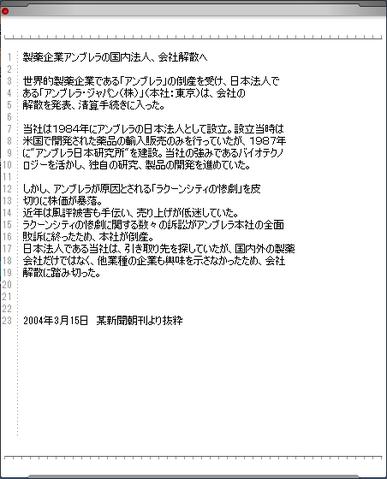 File:BSAA Remote Desktop - bankruptcy news.png
