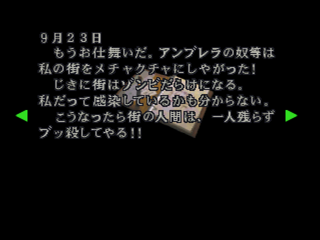 File:RE2JP Chief's diary 02.png