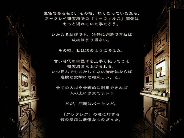 File:Wesker's Report II - Japanese Report 2 - Page 04.jpg