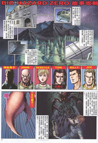 File:Biohazard 0 VOL.2 - page 3.png