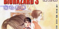 BIOHAZARD 3 Supplemental Edition VOL.8+VOL.9