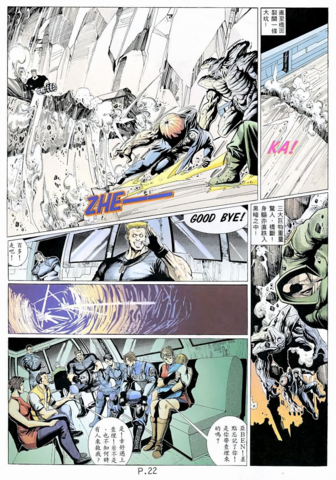 File:BIO HAZARD 2 VOL.11 - page 22.png