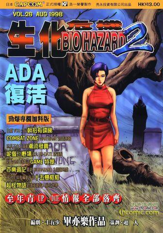 File:BIO HAZARD 2 VOL.26 - front cover.jpg