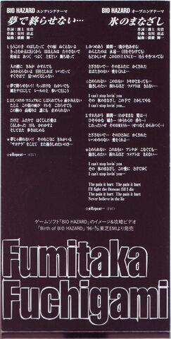 File:BIO HAZARD Theme Music booklet - insert.jpg