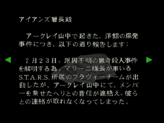 File:RE264JP EX Chris's Report 02.png